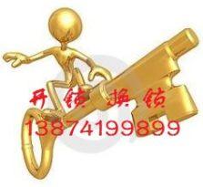 株洲市24小时上门开锁换锁芯 开保险柜 开汽车锁 汽配钥匙