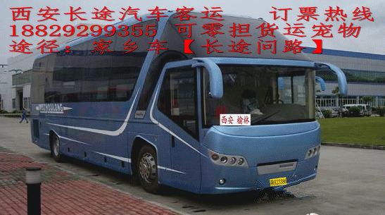 西安到泰州汽车提前预定,直接上车买票18829299355