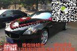 福缘鸳鸯-玛莎拉蒂总裁一辆+奔驰E五辆4200(限