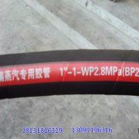 耐高温蒸汽胶管 蒸汽胶管批发 蒸汽胶管供应
