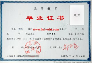 网教 四川农业大学 畜牧兽医专业 报名条件