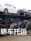 北京轿车托运公司电话