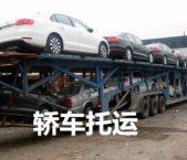 北京轿车托运到全国服务