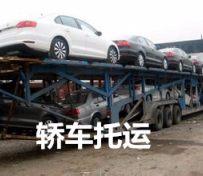 北京到全国各地轿车拖运