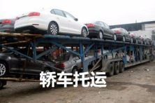 中铁快运轿车托运