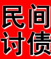河南鑫源要债公司