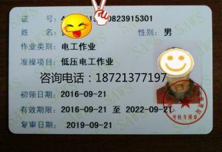 上海哪里可以办电焊证