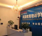 重庆英豪教育一对一辅导报名即享9.5折优惠!