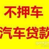桂林汽车抵押贷款_桂林汽车活押贷款_桂林汽车死押贷