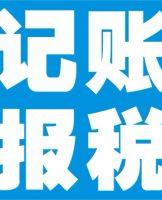 桂林象山区代理记账