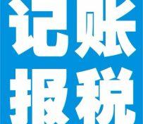 上海闵行北桥代理记账