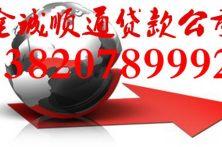 天津房屋抵押贷款平台