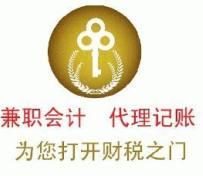 桂林市找代理兼职会计服务收费