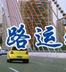 上海注册物流公司好处