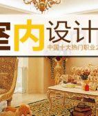 上海室内3D室内设计师精英班