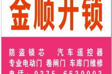 宝丰开锁电话地址宝丰县开锁公司营业时间