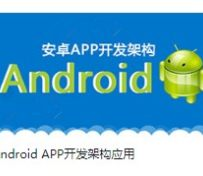 Android APP开发架