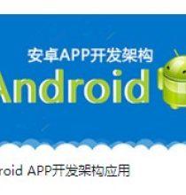 Android APP开发架构应用