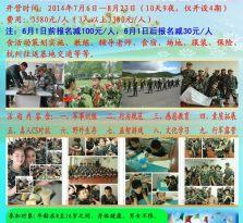 """2014年""""雷霆领袖少年""""军事夏令营400-871"""