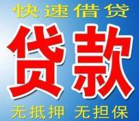 深圳中小微企业生意贷300万