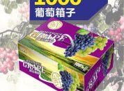 郑州葡萄礼品盒厂
