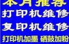 松江青浦打印机 复印机 传真机维修租赁 硒鼓加粉