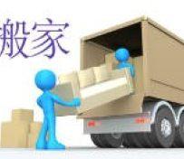 北京至全国长途搬家