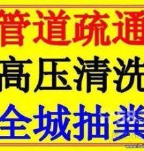 南京大厂化粪池清理,污水管道清洗