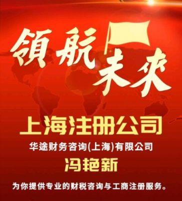 上海代理记账宣传海报