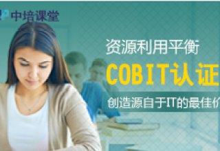 企业信息化审计与治理管控COBIT认证