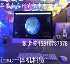 iMac出租