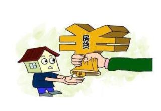 住房贷款的担保方式的介绍