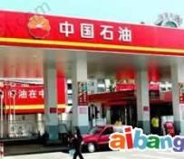 中国石油配送中心图片1