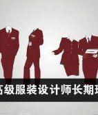 上海服装制版培训、宝山CAD手绘工艺培训,领先机构