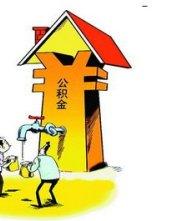 武汉公积金专业咨询