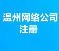 温州网络公司注册费用、流程、