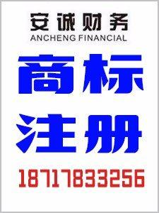 上海虹口区商标代理