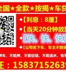 郑州押车贷款郑州压车贷款