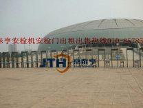 北京安检设备出租