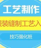 上海服装制版培训、嘉定服装工艺设计培训,特色教学