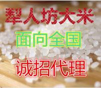 犁人坊大米,好米批发代理资质
