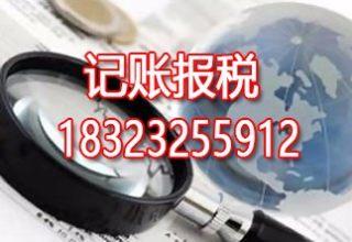 重庆渝会计报税+重庆渝中区工商代办