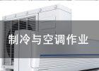 苏州制冷与空调作业证 安监局 苏州邦元教育