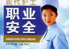 重庆卫校 重庆高护学校 重庆护士学校