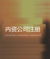 内资公司注册(虹口、奉贤、杨浦、金山、浦东和宝山)