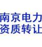 南京电力资质转让多少钱