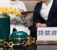 深圳宝安贷款