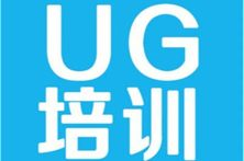 浦东UG NX编程培训费用是多少