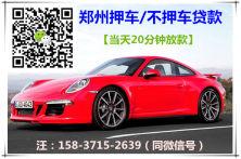 郑州不押车贷款当天20分钟放款