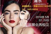 第22届上海CBE之专业美容展,非